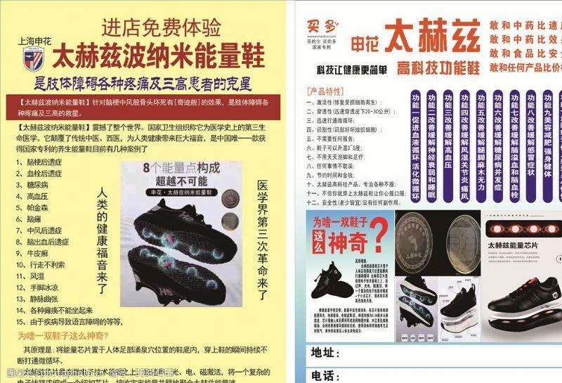 球鞋上海申花太赫兹能量鞋宣传海报图片