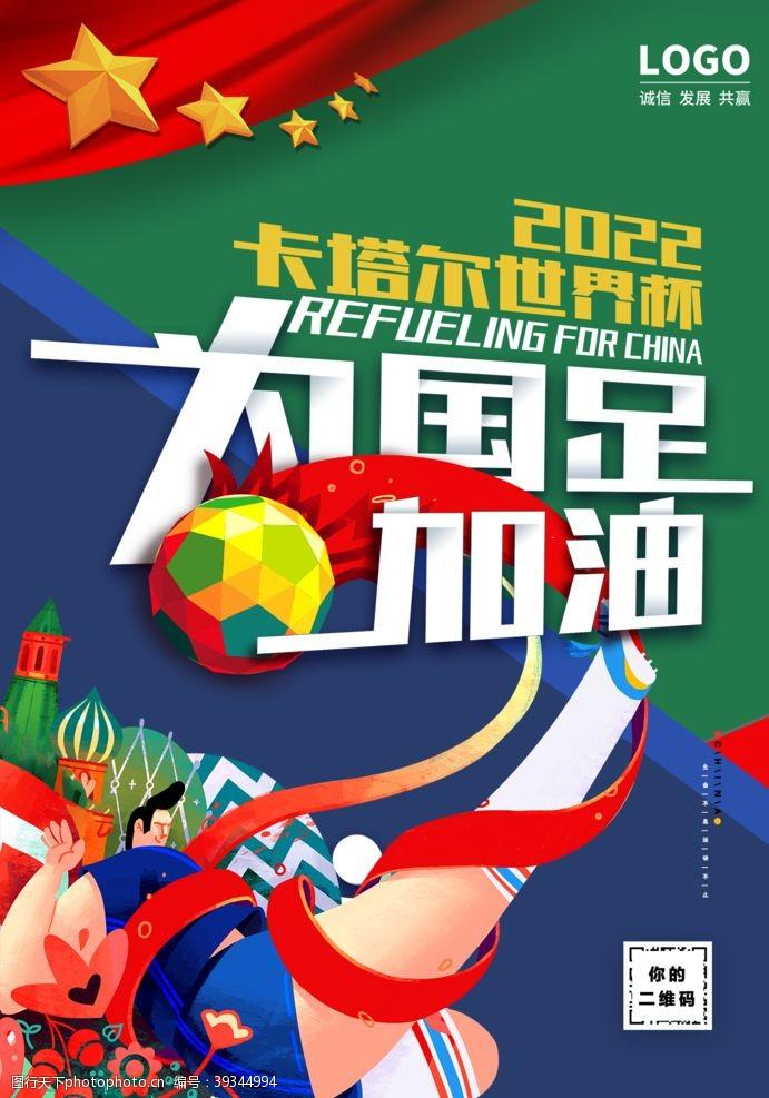 足球赛程世界杯足球图片