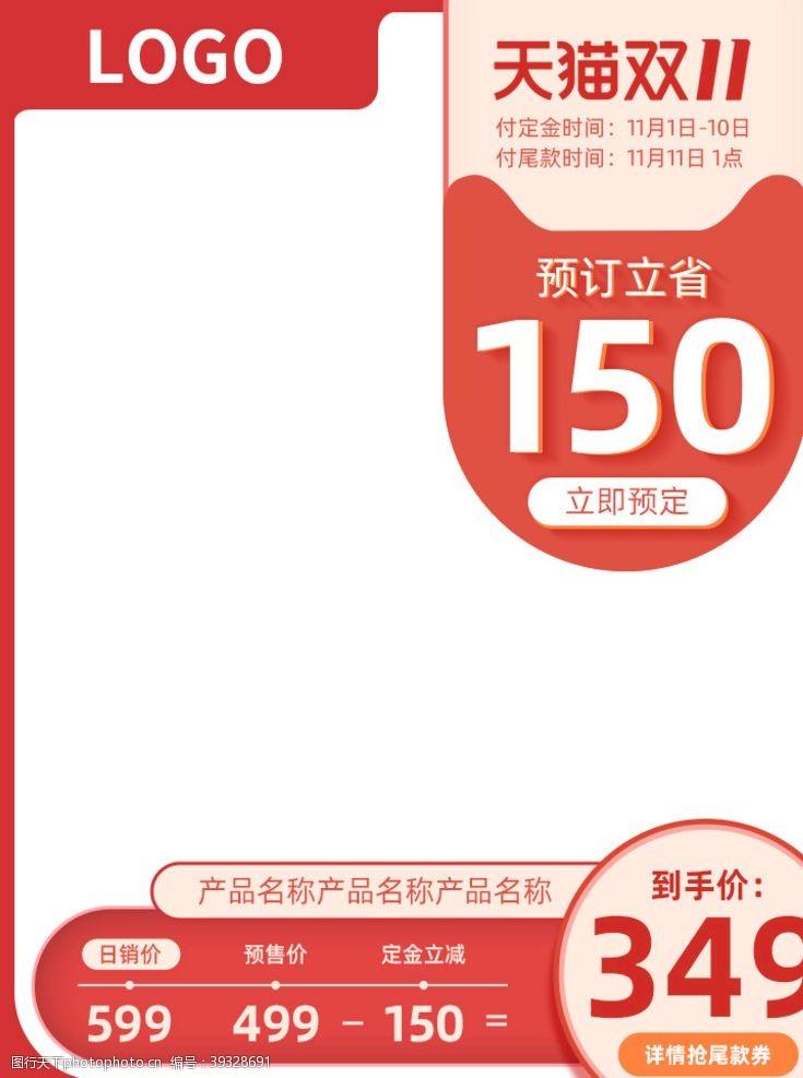 家电主图淘宝天猫双11红色美妆主图模板图片
