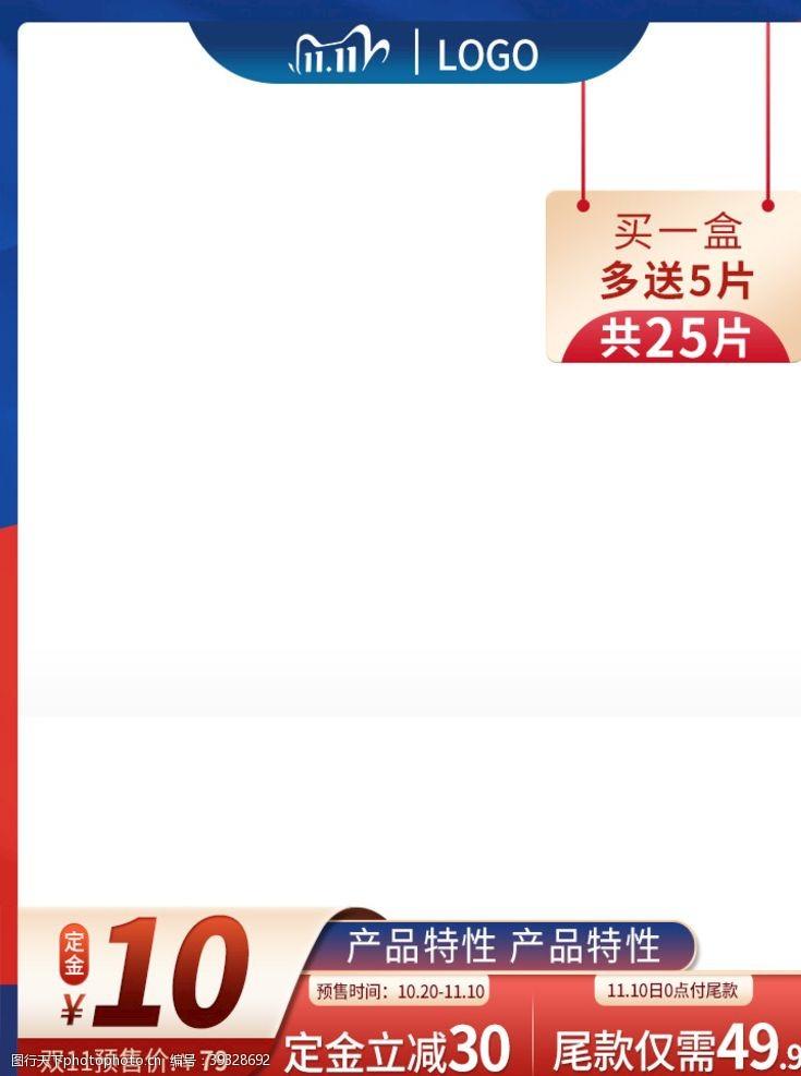 家电主图淘宝天猫双11家电蓝色无线主图图片