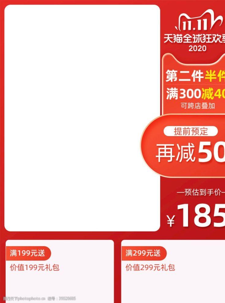 38女王节淘宝天猫双11美妆无线主图图片
