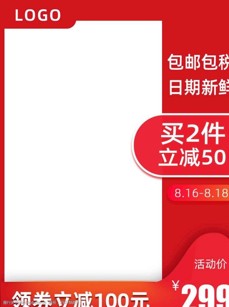 38女王节淘宝天猫双11食品无线主图图片