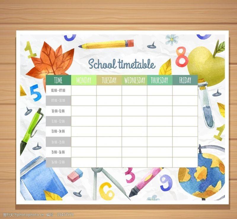 枫叶文具校园课程表图片