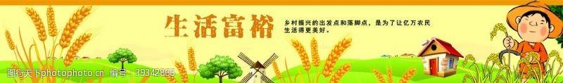 新农村墙绘乡村振兴图片