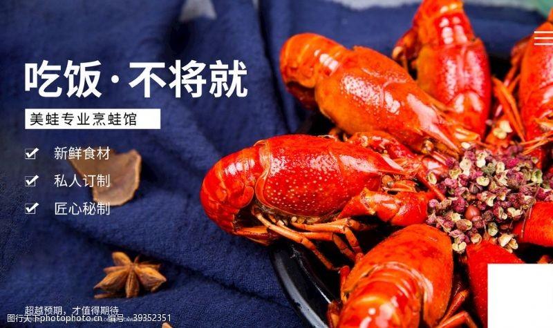 餐饮行业小龙虾海报图片