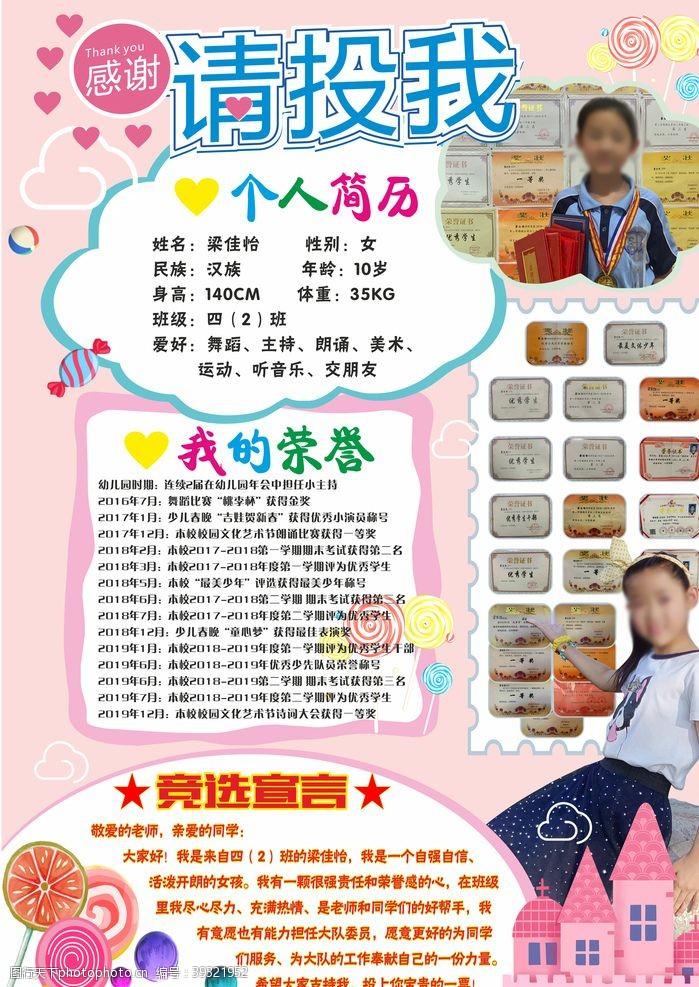 商业封面小学生大队委评选图片