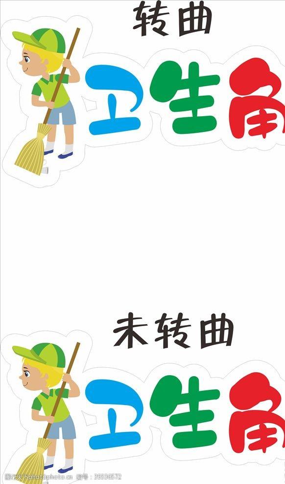校园文化广告校园班级卫生角标识图片