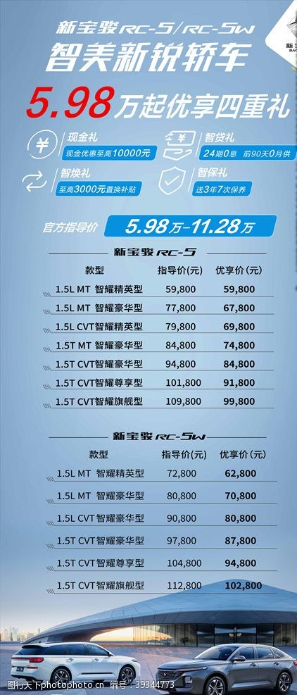 4s店车顶牌新宝骏RC5RC5w图片