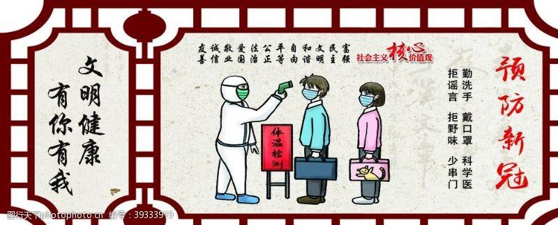 众志成城新冠肺炎图片