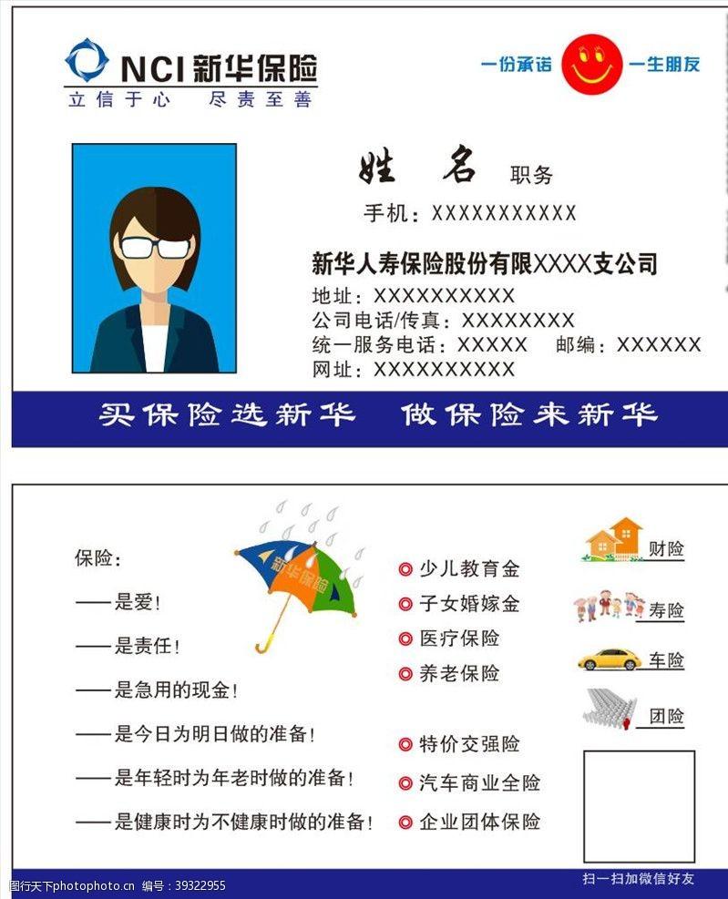 新华保险名片图片