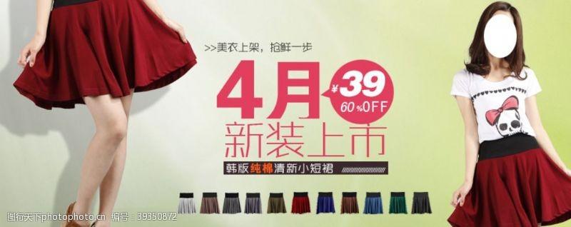 新装上市气质女装宣传促销图图片