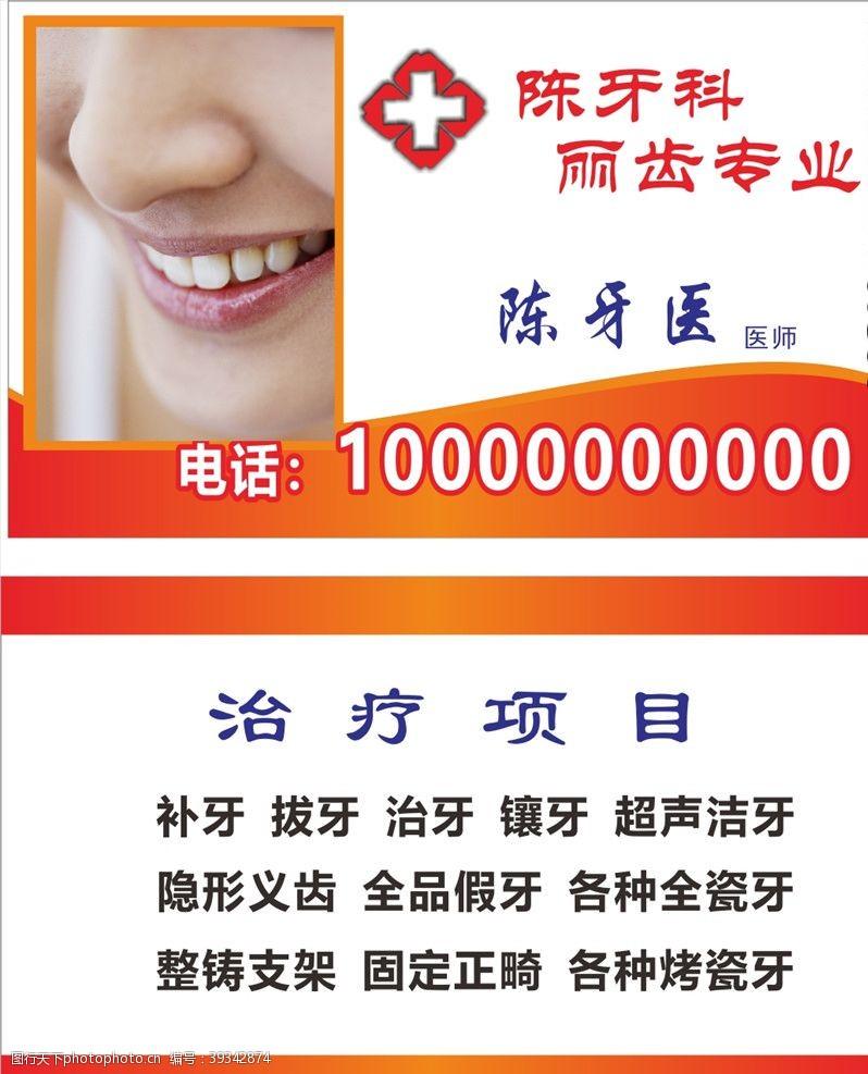 护理名片牙科名片图片