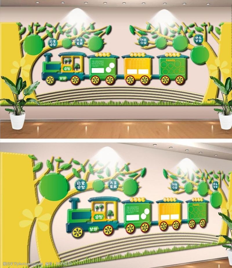 校园文化教育幼儿园文化墙图片