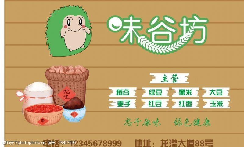 原创味谷坊店招设计图片