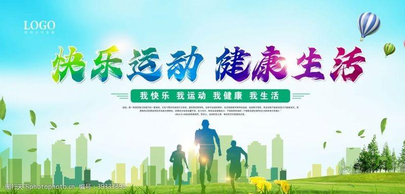 绿色运动运动健康图片