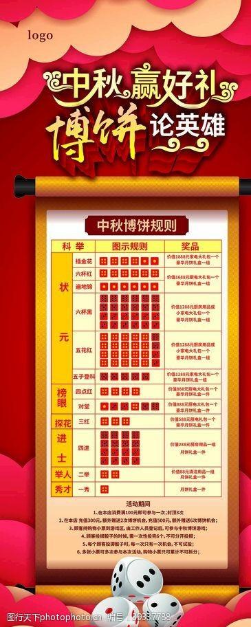 中秋博饼抽奖海报图片