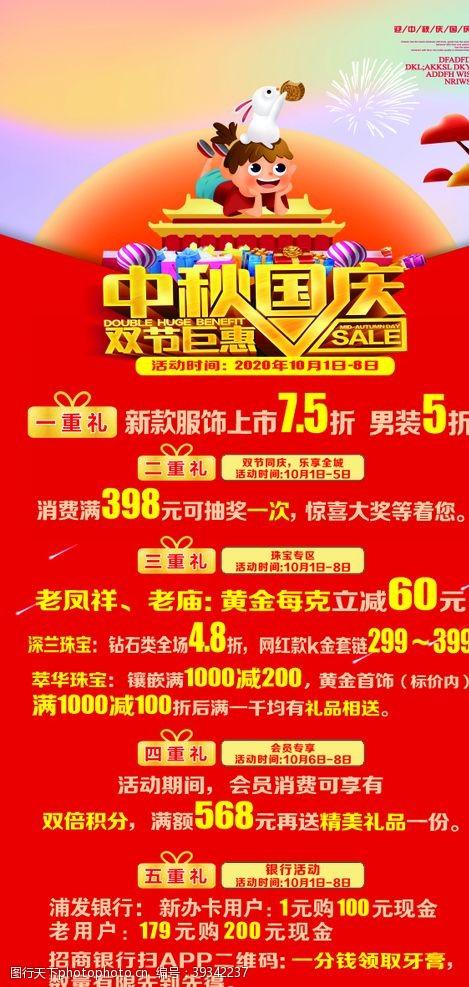 中秋国庆展架中秋国庆海报图片