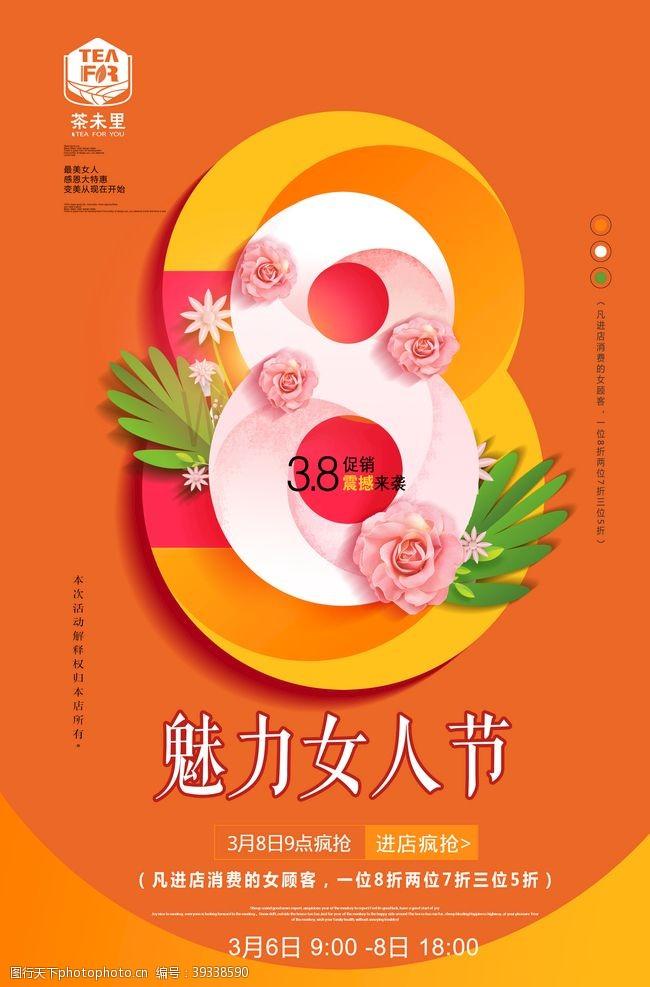 最新38妇女节奶茶店背景海报图片