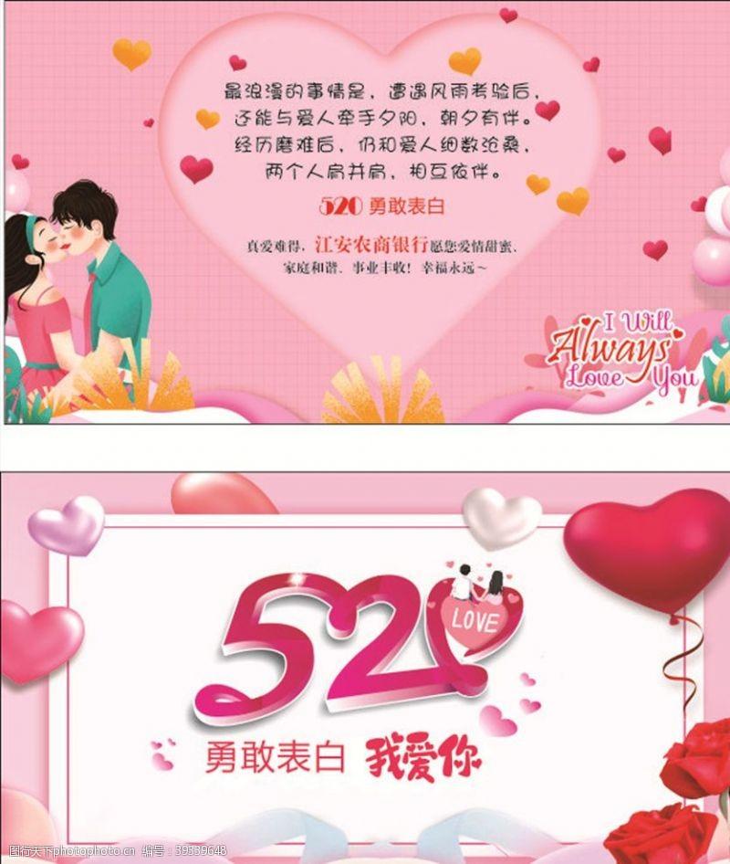 情人节贺卡520贺卡图片