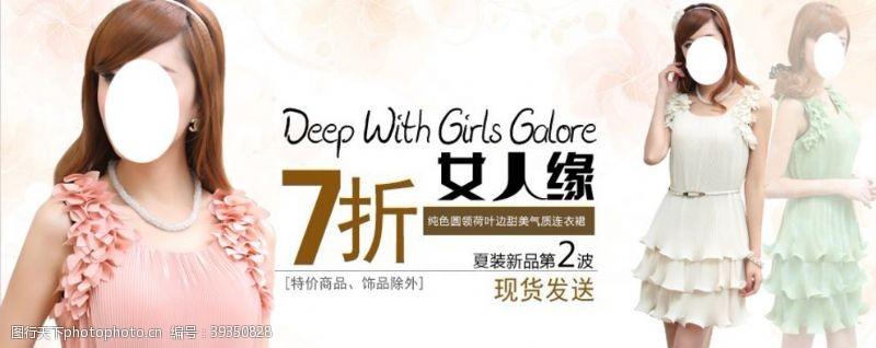 7折连衣裙气质女装宣传促销图图片