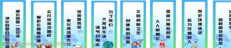 校园文化标语保护环境标语图片