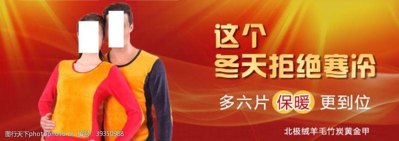 爆款保暖男女装宣传促销图图片