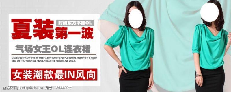 爆款潮款夏季女装宣传促销图图片