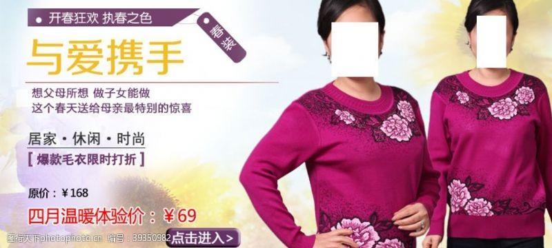 爆款妈妈毛衣女装宣传促销图图片