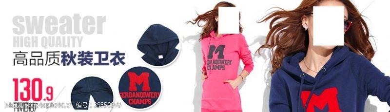 爆款秋装卫衣女装宣传促销图图片