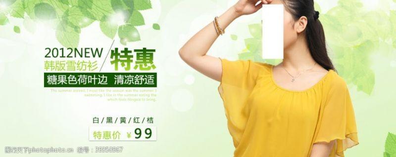 爆款特惠雪纺衫女装宣传促销图图片