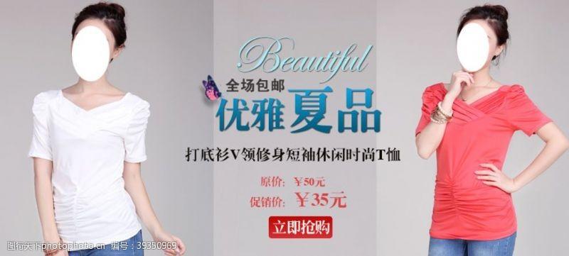 爆款优雅T恤女装宣传促销图图片
