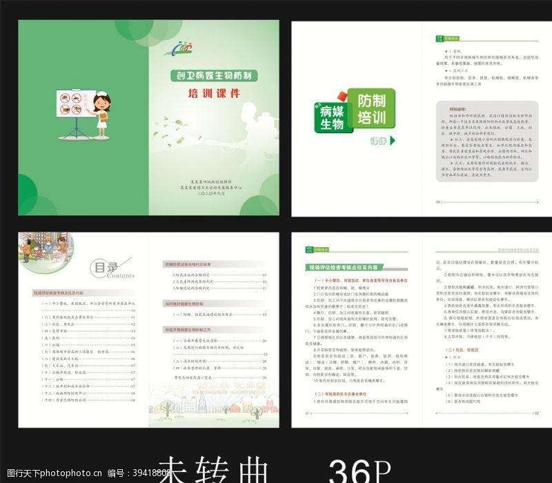 画册设计病媒生物防制宣传册图片
