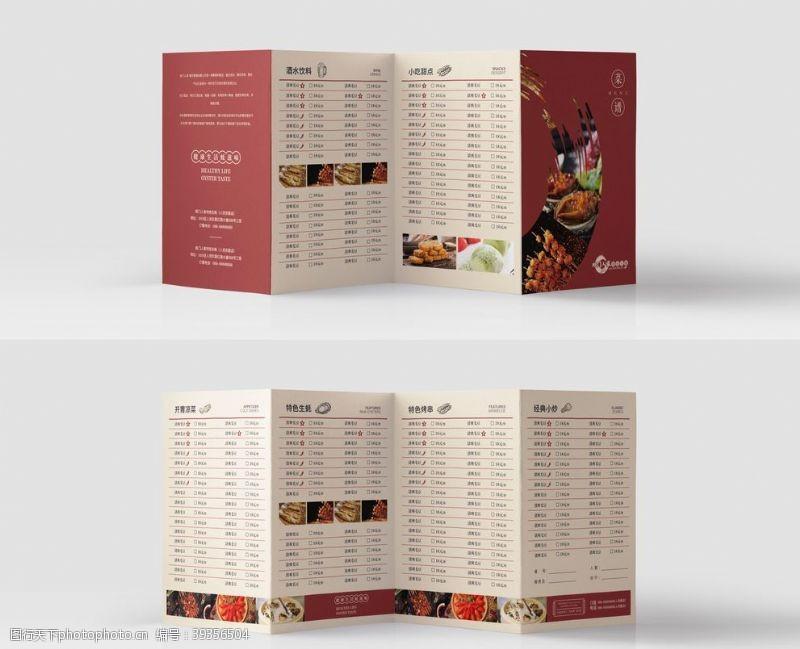 餐饮折页菜单图片