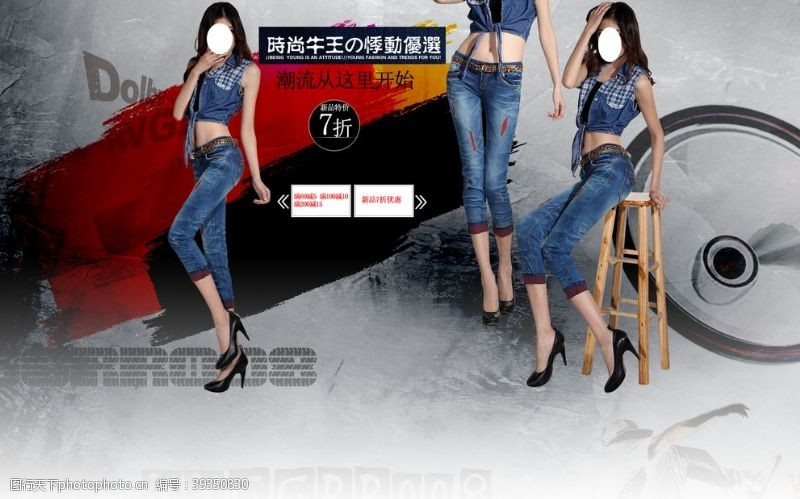 潮流牛仔裤气质女装宣传促销图图片