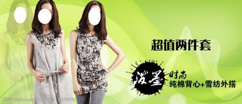 超值两件套气质女装宣传促销图图片