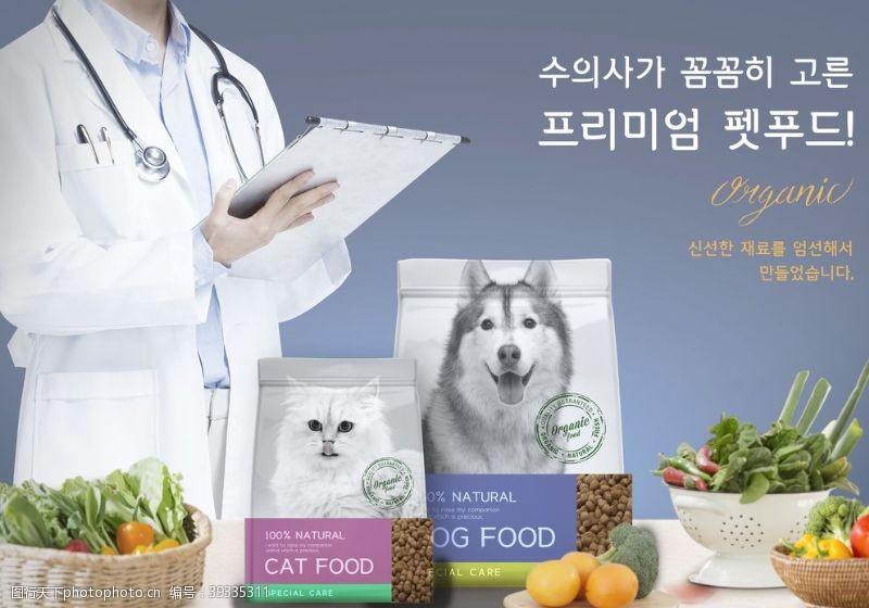 宠物食品宠物用品海报设计图片