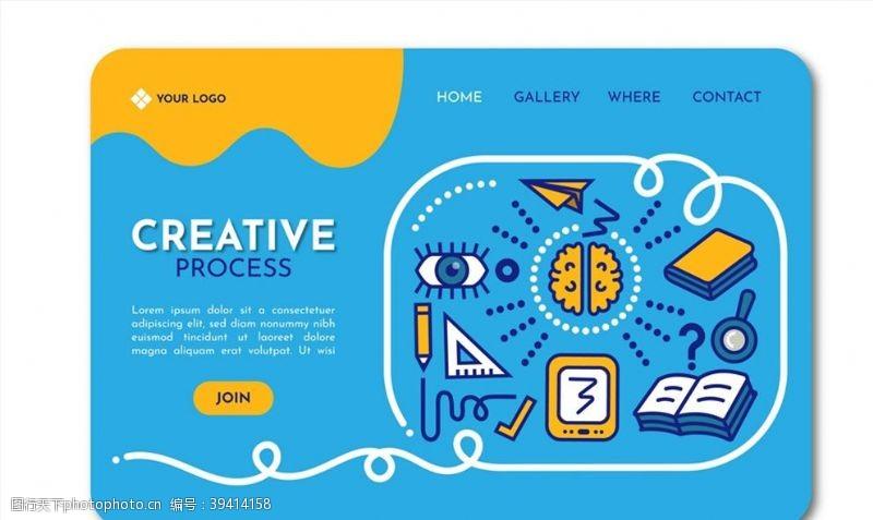 飞机创意网站登陆页图片