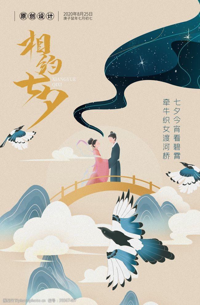 情人节素材创意唯美插画古风鹊桥相会图片