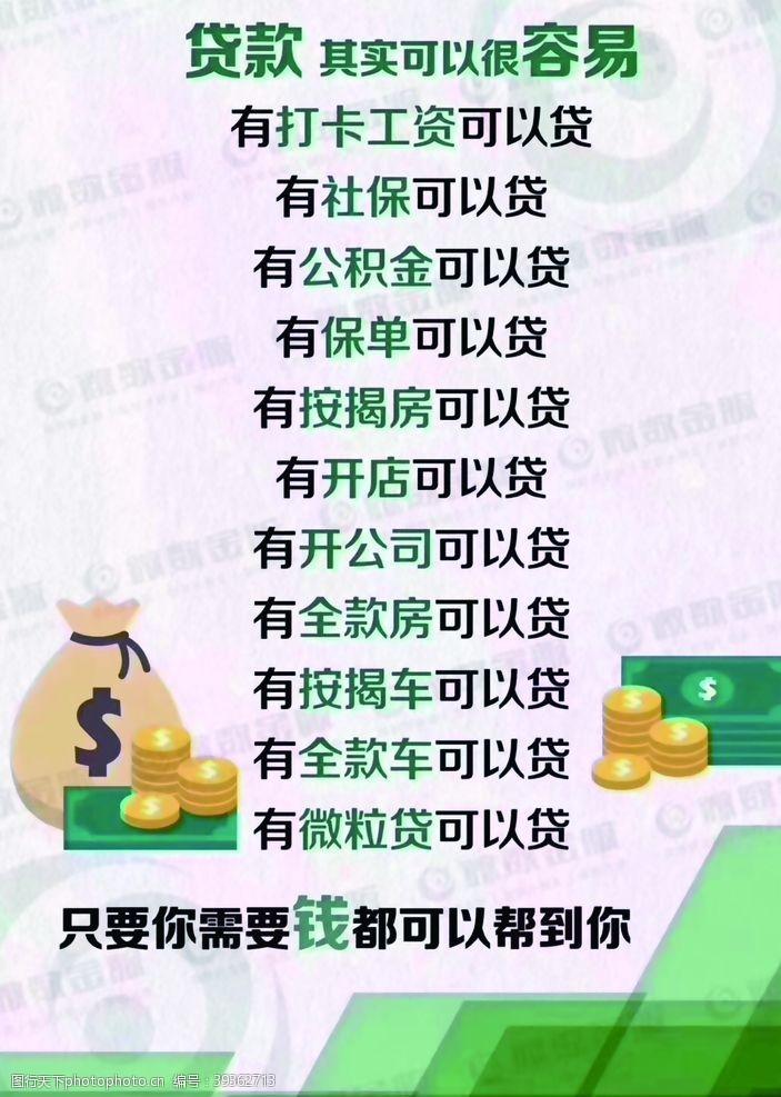 抵押贷款贷款图片