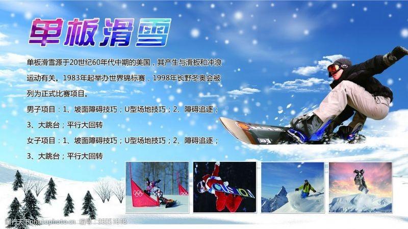 体育项目单板滑雪图片