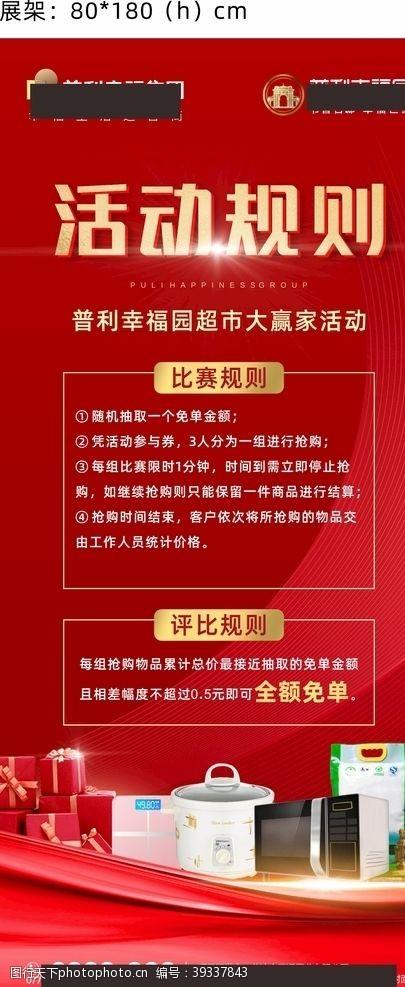 暖场活动地产地产活动嘉年华城堡图片