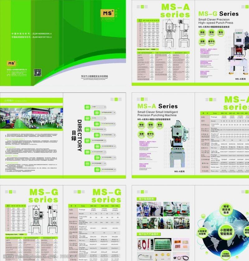 目录设计公司画册图片
