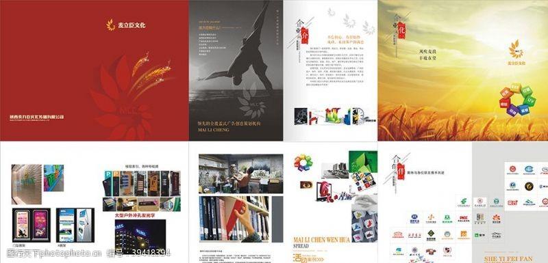 光影广告公司宣传册图片