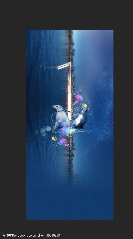 水世界海洋节倒计时图片