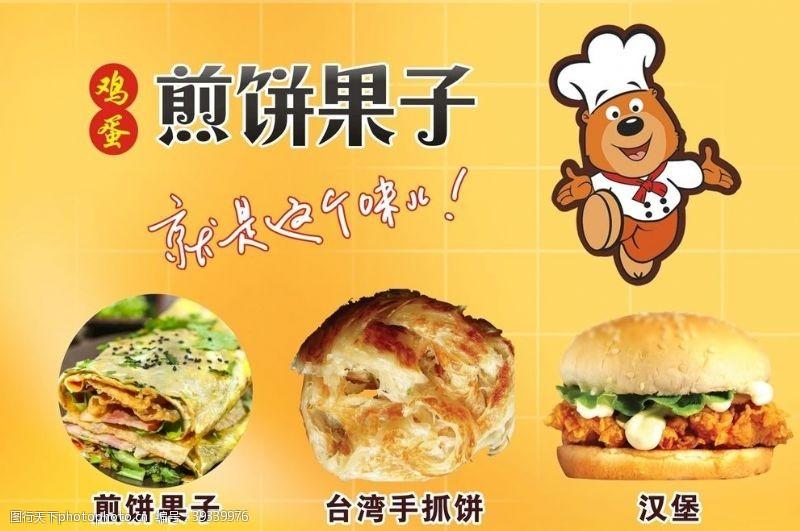厨师卡通人物汉堡i海报图片