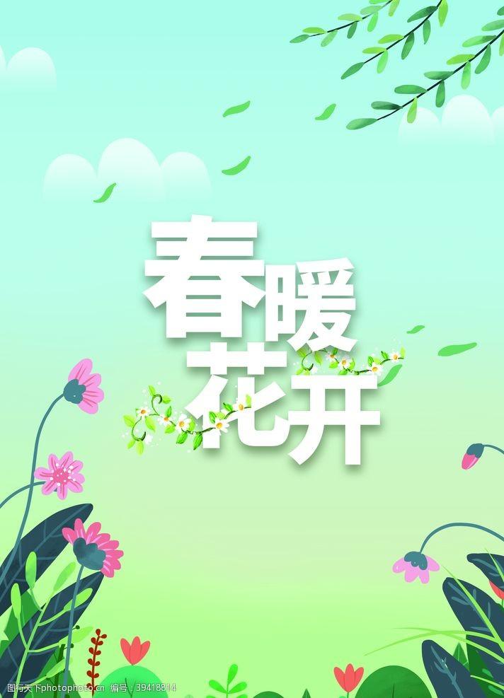 画册设计花卉插图图片