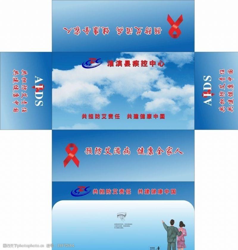 包装设计淮滨县疾控中心抽纸盒图片