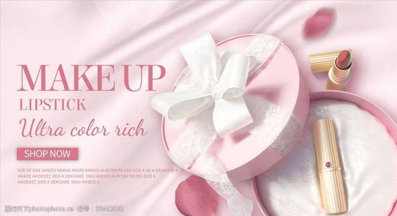 美容广告化妆品海报图片