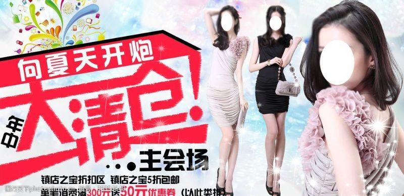 会场大清仓气质女装宣传促销图图片