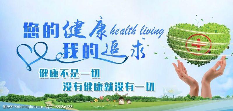 健康知识健康宣传栏图片